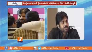 I Quit Disappointed With BJP and Modi Govt | Pawan Kalyan in Chennai | iNews - INEWS