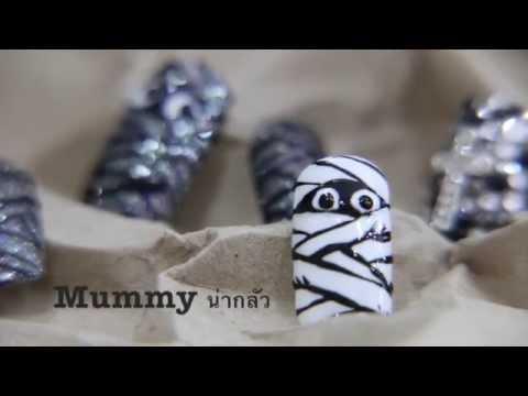 ลายเล็บมัมมี่ วันฮาโลวีน Halloween Nails : Cute Mummy