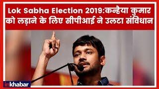 कन्हैया कुमार को लड़ाने के लिए सीपीआई ने उलटा संविधान; Kanhaiya Kumar Lok Sabha Election 2019 - ITVNEWSINDIA