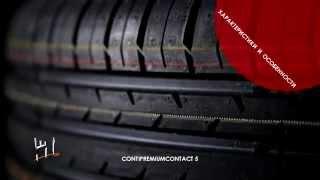 Летние шины CONTINENTAL CONTIPREMIUMCONTACT 5