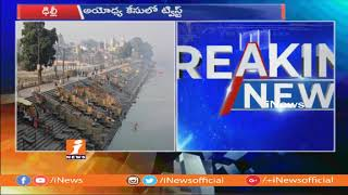 New Twist In Ayodhya case | Justice Lalit Recuses Himself From Hearing On Ayodhya case | iNews - INEWS