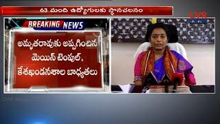 దుర్గ గుడిలో ఉద్యోగుల బదిలీలు | Huge No Of  Employees Transfer in Kanaka Durga Temple | Vijayawada - CVRNEWSOFFICIAL