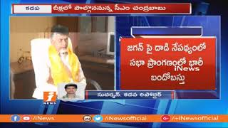 TDP All Arrangements Set CM Chandrababu Naidu Dharma Porata Deeksha In Poddutoor | iNews - INEWS