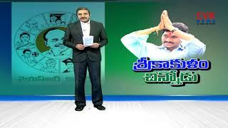 శ్రీకాకుళం చిన్నోడు  | YS Jagan Padayatra Enters Srikakulam District | CVR News - CVRNEWSOFFICIAL