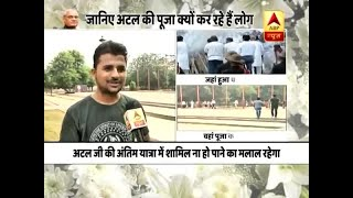 Atal ji taught us politics is not that bad, says a Gwalior youth - ABPNEWSTV