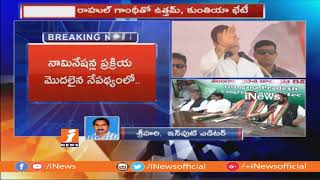 TPCC CHief Uttam Kumar Reddy And Kuntiya Meets With AICC Rahul Gandhi | News - INEWS