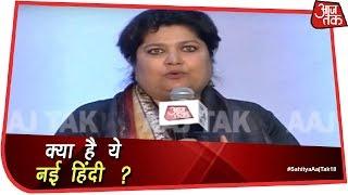 गीता श्री - भाषा को लेकर इतना आग्रही नहीं होने चाहिए की आपकी अभिव्यक्ति रुक जाए - AAJTAKTV