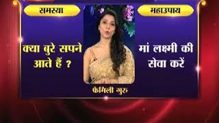 Chaitra Navaratre 2018: क्या बुरे सपने आते हैं; करें मां लक्ष्मी की सेवा - ITVNEWSINDIA