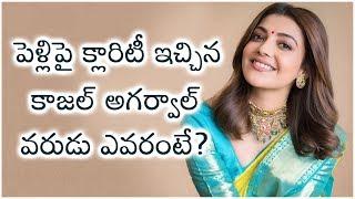 Kajal Aggarwal To Marry a Businessman Soon | Kajal Agarwal Marriage Fixed - RAJSHRITELUGU