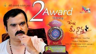 Itlu Mee Nanna short film|Telugu Short Films 2019|NN Movie making|Latest Telugu short films - YOUTUBE