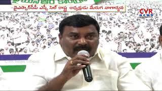 దళిత సంక్షేమానికి బాబు ప్రభుత్వం తూట్లు పొడిచింది : YCP Leader Merugu Nagarjuna Slams CM Chandrababu - CVRNEWSOFFICIAL