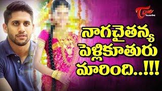 Lover Boy Chaitu's Bride Swapped ! - TELUGUONE