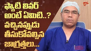 What Is Fatty Liver | Disease Causes, Symptons, And Diagnosis | By Dr  R  Balaji | TeluguOne - TELUGUONE
