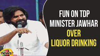Pawan Kalyan Fun on TDP Minister Jawhar Over Liquor Drinking Branding | Pawan Kalyan Latest News - MANGONEWS