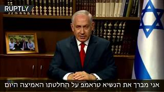 'Trump boldly confronted Iran terrorist regime' – Netanyahu thanks US leader for 'fixing bad deal' - RUSSIATODAY