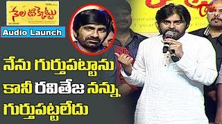 Nela Ticket Movie Audio Launch By Power Star Pawan Kalyan | Ravi Teja | Malavika Sharma - TELUGUONE