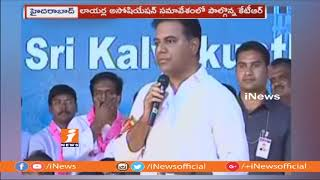 Minister KTR Satirical Comments on Kodandaram Situation in Mahakutami | iNews - INEWS