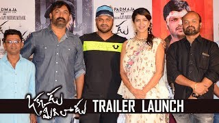 Okkadu Migiladu Movie Trailer Launch   Manchu Manoj   Anisha Ambrose   TFPC - TFPC