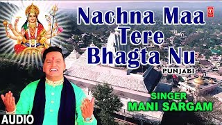 Nachna Maa Tere Bhagta Nu l Punjabi Devi Bhajan I MANI | SARGAM I New Latest Full Audio Song - TSERIESBHAKTI