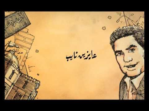 كليب عدوية - الغايب مالوش نايب اغنية انتخابات مجلس الشعب