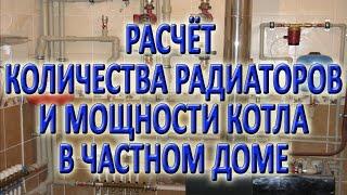 Расчет отопления частного дома часть 4 Расчет реального необходимого количества радиаторов отопления