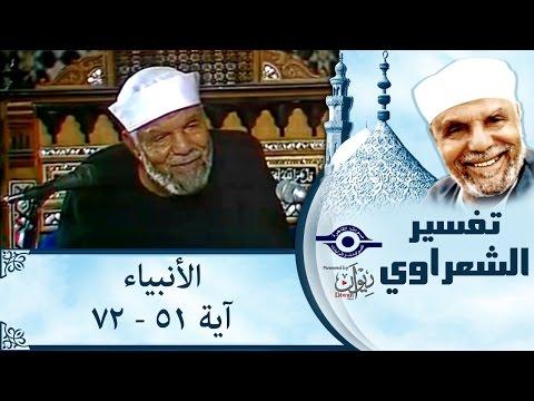 الشيخ الشعراوي | تفسير سورة الأنبياء، (آية ٥١-٧٢)