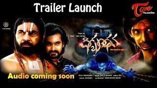 Digbandhana Official Trailer Launch || By Dr.Dasari Narayana Rao, Nagineedu, Dhan Raj, Dhee Srinivas - TELUGUONE