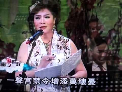 粤劇 南唐殘夢(演唱) 王戈丹 高燕芬 cantonese opera