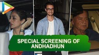 Aayush Sharma, Salim Khan (Salman Khan's father), Tabu at special screeing of AndhaDhun - HUNGAMA