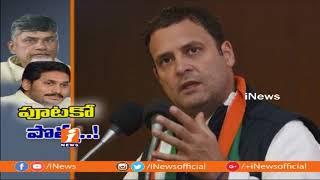 ఏపీ లో మారిన గందరగోళంగా పొత్తుల వ్యవహారం | TDP With Congress? | YCP With BJP | Spot Light | iNews - INEWS