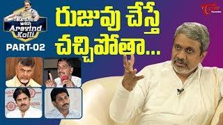 Chalasani Srinivas Exclusive Interview Part 02 | Talk Show with Aravind Kumar Kolli  #02   TeluguOne - TELUGUONE