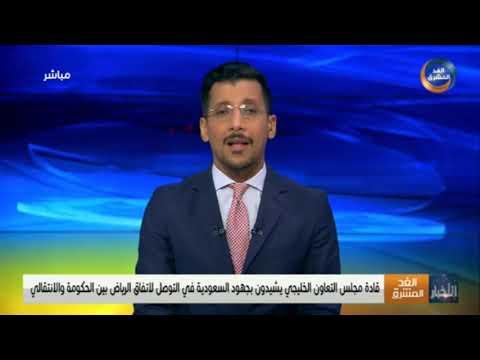 نشرة أخبار السابعة مساء | قادة مجلس التعاون الخليجي يشيدون بجهود السعودية  (11 ديسمبر)