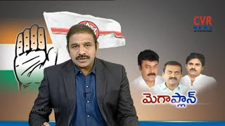 మెగాప్లాన్...| Tollywood Producer Bandla Ganesh Joins Congress Party | CVR News - CVRNEWSOFFICIAL