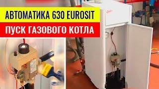 Установка и пуск напольного газового котла