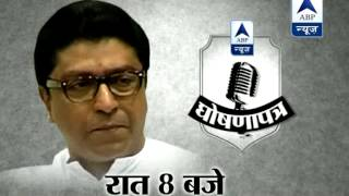 Watch GhoshanaPatra with MNS chief Raj Thackeray tonight at 8 pm - ABPNEWSTV