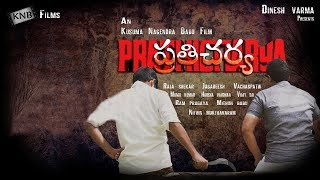 PRATHICHARYA || TELUGU SHORT FILM || A FILM BY KNBFILMS - YOUTUBE