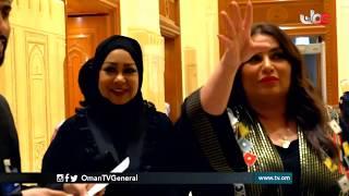 تتابعون الجزء الأول من الحفلة الأولى للفنانة #نوال بدار الأوبرا السلطانية غداً الخميس الساعة 22:55