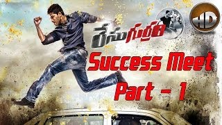Race Gurram Success Meet - Part 1 - Allu Arjun, Shruti Haasan, Surender Reddy - TELUGUFILMNAGAR