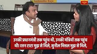 EXCLUSIVE: P Chidambaram did not even ask me what happened actually, says A Raja - ABPNEWSTV