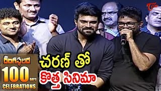 Sukumar Speech at Rangasthalam 100 Days Celebrations || TeluguOne - TELUGUONE