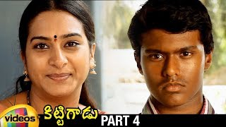 Kittugadu Latest Telugu Movie HD | Surekha Vani | Sai Kiran | Vishal | Latest Telugu Movies | Part 4 - MANGOVIDEOS