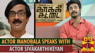 Actor Manobala Speaks with Actor Sivakarthikeyan – Kakki Satti Boys Thanthi TV Show