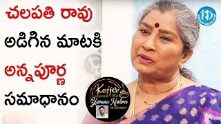 Annapoorna Answers Chalapathi Rao's Question || Koffee With Yamuna Kishore - IDREAMMOVIES