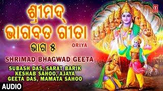 08 SONC 01 450D SHRIMAD BHAGAWAD GEETA VOL 5 - TSERIESBHAKTI