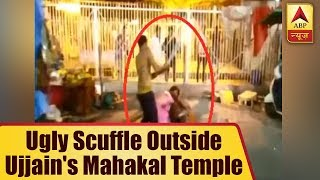 Ugly Scuffle Outside Ujjain's Mahakal Temple | ABP News - ABPNEWSTV