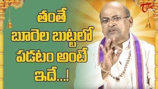 తంతే బూరెల బుట్టలో పడటం అంటే ఇందే..! | Garikapati Narasimha Rao | TeluguOne - TELUGUONE