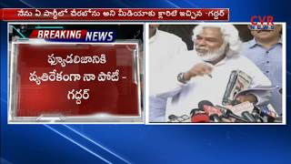 Gaddar Speaks to Media after Meeting with Rahul Gandhi in Delhi | CVR News - CVRNEWSOFFICIAL
