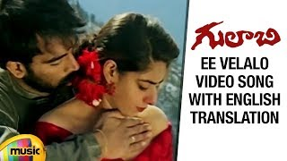 Ee Velalo Video Song with English Translation | Gulabi Movie Songs | JD Chakravarthy | Maheswari - MANGOMUSIC