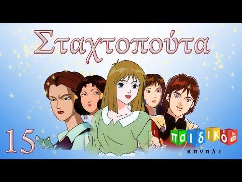 Σταχτοπούτα- παιδική σειρά -- επεισόδιο 15 | Staxtopouta