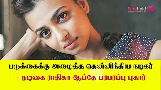 One of the actors tried to misbehave with me – Actress Radhika Apte